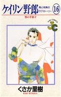 ケイリン野郎 周と和美のラブストーリー(16)