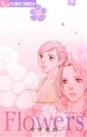 FLOWERS(1) 【コミック】