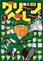 戦え!グリーンベレーくん(1)