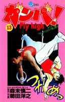 ガンバ! Fly high(13)