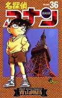 名探偵コナン(36)