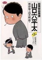 総務部総務課 山口六平太(3)