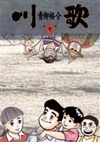 川歌(かわうた)(7)