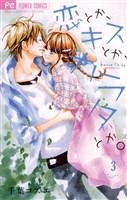 恋とか、キスとか、カラダとか。(3)