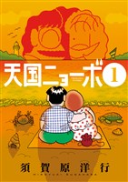 天国ニョーボ(1)