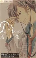 「Dr.シリーズ」3作ためし読み版【無料】