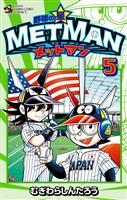 野球の星 メットマン(5)