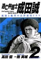 逃亡弁護士 成田誠(2)