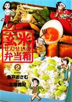 玄米せんせいの弁当箱(2)