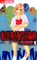 私立!美人坂女子高校(1)