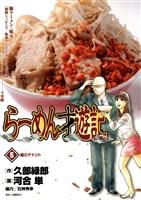らーめん才遊記(5)