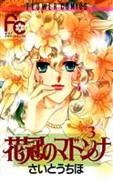 花冠のマドンナ(3)