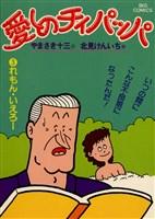愛しのチィパッパ(3)