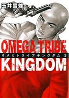 OMEGA TRIBE KINGDOM(3)
