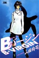 Bバージン(8)