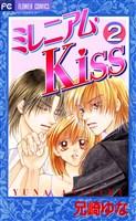 ミレニアム・Kiss(2)
