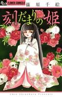 刻だまりの姫(1)