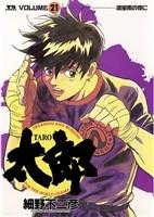 太郎(TARO)(21)