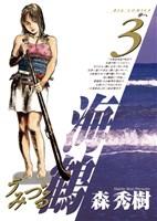 海鶴(3)