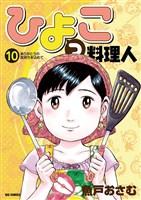 ひよっこ料理人(10)