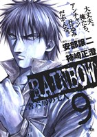 RAINBOW(9)