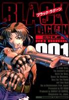 ブラック・ラグーン 【コミック】(1)