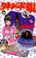 タキシード銀(10)