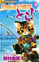 猫mix幻奇譚とらじ(2)