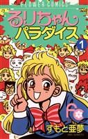 るりちゃんパラダイス(1)