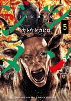 ジンメン(5)