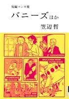 笠辺哲短編マンガ集バニーズ(1)