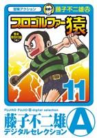 プロゴルファー猿(11)