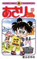 あさりちゃん(92)