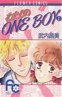 わたしのOneBoy(1)