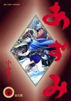あずみ(20)