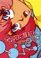 乙女ウイルス(1)