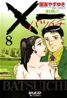 X一(バツイチ)愛を探して(8)