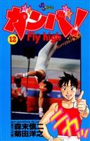 ガンバ! Fly high(12)