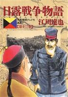 日露戦争物語(13)