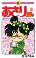 あさりちゃん(88)