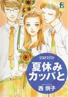 STAYネクスト 夏休み カッパと(1)