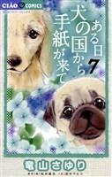 ある日 犬の国から手紙が来て(7)