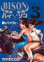 逃走鉄馬 バイソン(3)