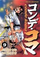 コンデ・コマ(9)