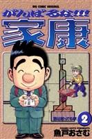 がんばるな!!!家康(2)