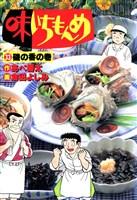 味いちもんめ(33)