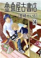 金魚屋古書店(14)