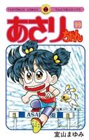 あさりちゃん(99)