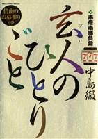 南倍南勝負録 玄人のひとりごと(7)