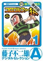 【期間限定 無料お試し版】プロゴルファー猿(1)
